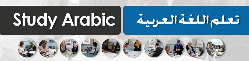 study-arabic-program-copy