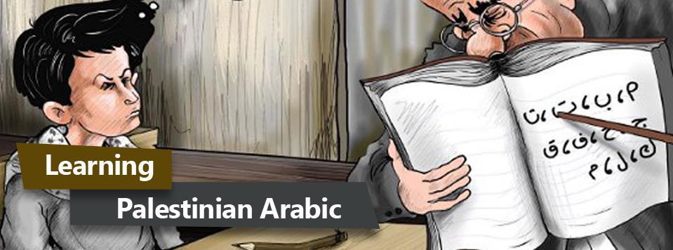 Learning Palestinin Arabic