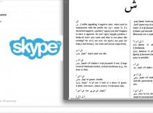 Skype_edited-940x469